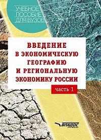Александр Александрович Винокуров -Введение в экономическую географию и региональную экономику России. Часть 1: учебное пособие