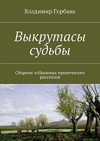 Владимир Горбань - Выкрутасы судьбы