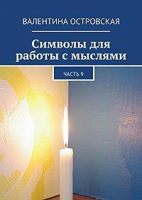 Валентина Островская -Символы для работы смыслями. Часть9