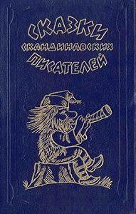 Август Юхан Стриндберг -Золотые шлемы Оллеберга