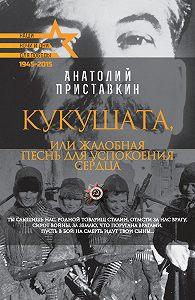 Анатолий Приставкин -Кукушата, или Жалобная песнь для успокоения сердца