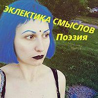 Анна Гуенкова -Эклектика смыслов. Стихи