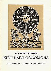 Николай Кузьмин - Круг царя Соломона