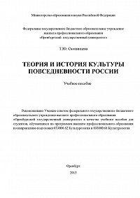 Татьяна Скопинцева -Теория и история культуры повседневности России