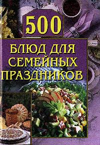 Анастасия Красичкова -500 блюд для семейных праздников