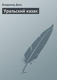 Владимир Даль -Уральский казак