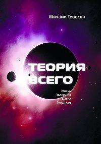 Михаил Тевосян -Теория Всего. Вчетырех частях
