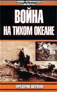 Фредерик Шерман - Война на Тихом океане. Авианосцы в бою