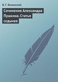 В. Г. Белинский -Сочинения Александра Пушкина. Статья седьмая