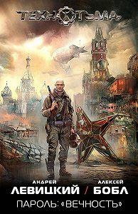 Андрей Левицкий -Пароль: «Вечность»