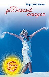 Маргарита Южина -уДачный отпуск