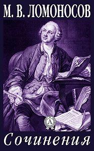 М. В. Ломоносов -Сочинения (с иллюстрациями)