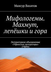 Мансур Вахитов -Мифологемы. Махмут, лепёшки игора. Литературное объединение «Уфимские литераторы» (УфЛи)