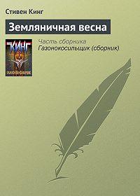 Стивен Кинг -Земляничная весна