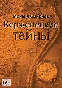 Михаил Смирнов -Керженецкие тайны