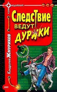 Кондратий Жмуриков -Следствие ведут дураки