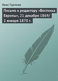 Иван Тургенев -Письмо к редактору «Вестника Европы», 21 декабря 1869/2 января 1870 г.