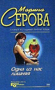 Марина Серова - Одна из нас лишняя
