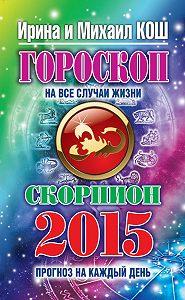 Ирина Кош -Прогноз на каждый день. 2015 год. Скорпион