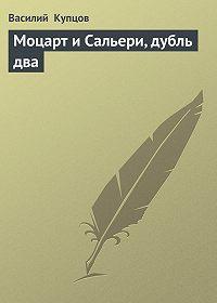 Василий Купцов -Моцарт и Сальери, дубль два