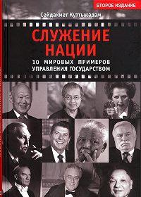 Сейдахмет Куттыкадам -Служение нации. 10 мировых примеров управления Государством