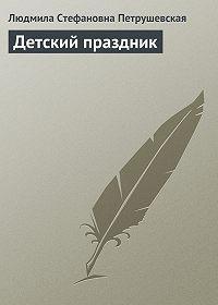 Людмила Петрушевская -Детский праздник