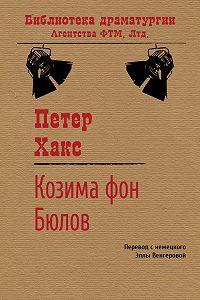 Петер Хакс -Козима фон Бюлов