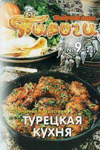 Сборник рецептов -Турецкая кухня