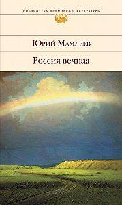 Юрий Мамлеев -Россия вечная