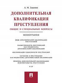 Александр Зацепин -Дополнительная квалификация преступления: общие и специальные вопросы. Монография