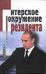 Алексей Мухин -Путин: ближний круг Президента. Кто есть Кто среди «питерской группы»