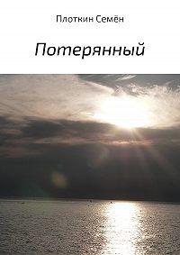 Семён Плоткин -Потерянный