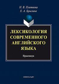 Авторов Коллектив -Лексикология современного английского языка