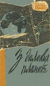 Владимир Михановский -Пастка