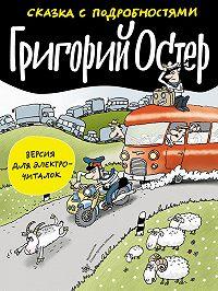 Григорий Бенционович Остер -Сказка с подробностями