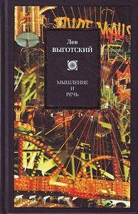 Лев Выготский -Мышление и речь (сборник)