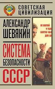 Александр Шевякин - Система безопасности СССР
