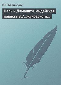В. Г. Белинский -Наль и Дамаянти. Индейская повесть В. А. Жуковского…