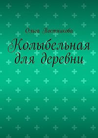 Ольга Постникова - Колыбельная для деревни