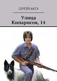 Сергей Аксу -Улица Кипарисов, 14