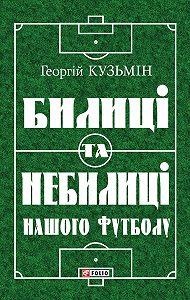 Георгій Кузьмін - Билиці та вигадки нашого футболу