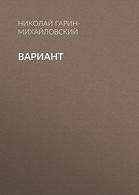 Николай Гарин-Михайловский -Вариант