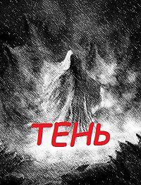 Александр Андреев -Тень