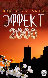 Борис Артёмов -Эффект 2000