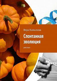 Вера Капылова -Спонтанная эволюция. рассказ