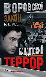 Б. К. Седов -Бандитский террор