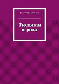 Екатерина Нечаева -Тюльпан ироза. сказка