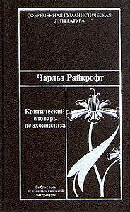 Чарльз Райкрофт -Критический словарь психоанализа