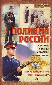 И. Тарасов, В. Чижевский - Полиция России. История, законы, реформы