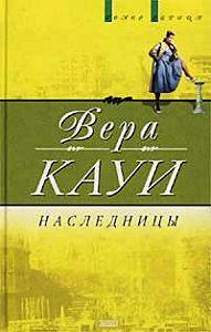 Вера Кауи -Наследницы